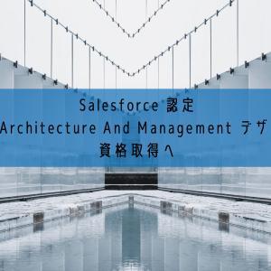 【試験問題】Salesforce 認定 Data Architecture And Management デザイナー 資格取得へ⑩