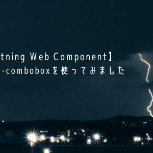 【Lightning Web Component】comboboxを試してみました