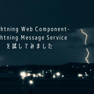 【Lightning Web Component】Lightning Message Serviceを試してみました