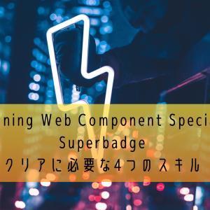 Lightning Web Component Specialist Superbadge クリアに必要な4つのスキル
