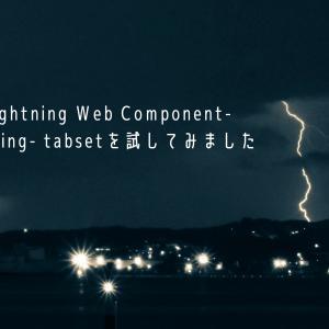 【Lightning Web Component】tabsetを試してみました