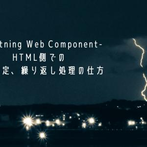 【Lightning Web Component】HTML側での条件判定、繰り返し処理の仕方