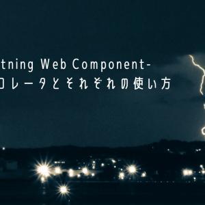 【Lightning Web Component】3つのデコレータとそれぞれの使い方