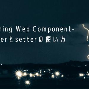 【Lightning Web Component】getterとsetterの使い方