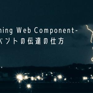 【Lightning Web Component】イベントの伝達の仕方
