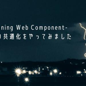 【Lightning Web Component】コードの共通化をやってみました