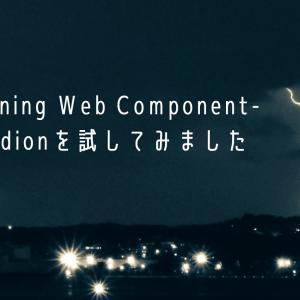 【Lightning Web Component】accordionを試してみました