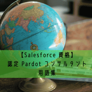 【Salesforce 資格】認定 Pardot コンサルタント 用語集