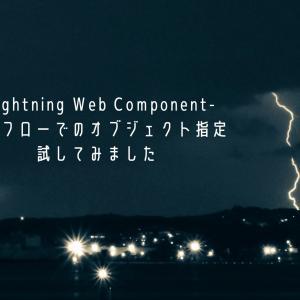 【Lightning Web Component】画面フローでのオブジェクト指定を試してみました