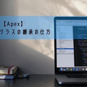 【Apex】基本的なクラスの継承の仕方【Salesforce】