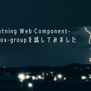 【Lightning Web Component】checkbox-groupを試してみました