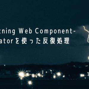 【Lightning Web Component】iteratorを使った反復処理
