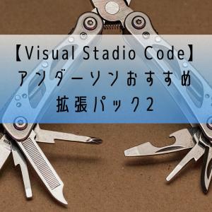 【Visual Stadio Code】アンダーソンおすすめの拡張パック2