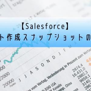 レポート作成スナップショットの使い方【Salesforce】