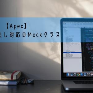 1回で複数の呼び出しのあるMockテストクラス【Salesforce】