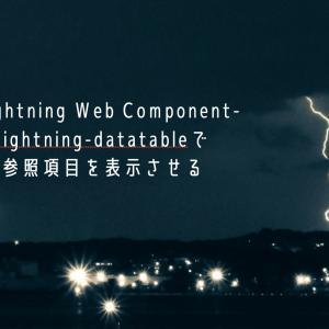【Lightning Web Component】lightning-datatableで参照項目を表示させる