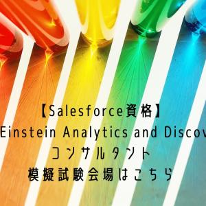 【Salesforce 資格】認定 Einstein Analytics and Discovery コンサルタント 模擬試験会場