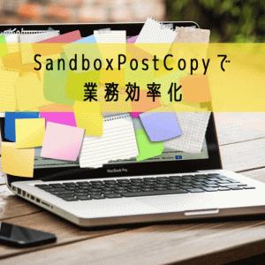 SandboxPostCopyで業務効率化