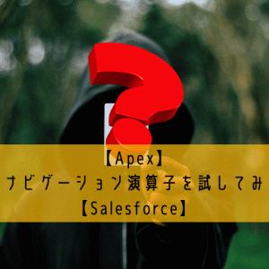 【Apex】安全なナビゲーション演算子を試してみました【Salesforce】
