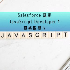【試験問題】Salesforce 認定 JavaScript Developer 1 資格取得へ⑨
