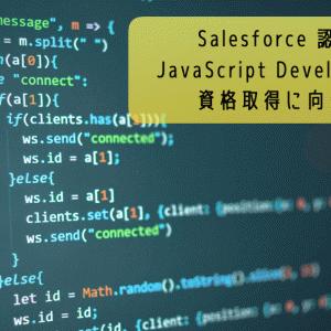 Salesforce 認定 JavaScript Developer 1  資格取得に向けて