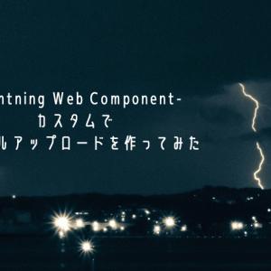 【Lightning Web Component】カスタムでファイルアップロードを作ってみた