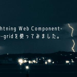 【Lightning Web Component】tree-gridを使ってみました。