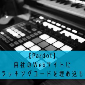 【Pardot】自社のWebサイトにトラッキングコードを埋め込もう