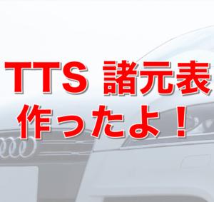 TTSの諸元表(自作)