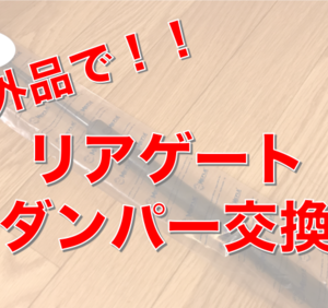 TTSのリアゲート ダンパー交換 〜社外品パーツを探せ!〜