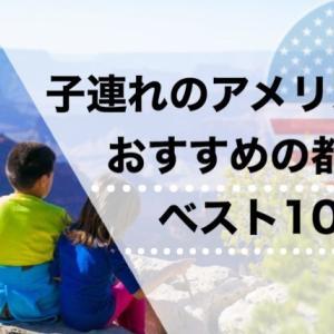 駐在妻が選ぶ!アメリカ観光で子連れにおすすめの都市ベスト10