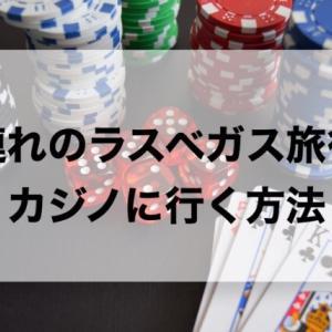 子供連れのラスベガスでカジノをする方法【間違えると親でも逮捕】
