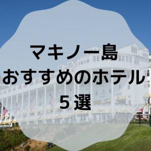 マキノー島のおすすめのホテル【グランドホテルに泊まるべき?】