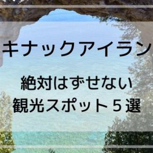 マキナックアイランドの観光スポットおすすめ5選【驚愕の大砲体験】