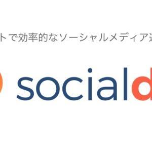 【Twitter】フォロワーを増やしたい方にオススメのツール【SocialDog】