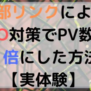 内部リンクによるSEO対策でPV数を4倍に増やした方法【実体験】