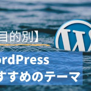 WordPressおすすめのテーマを目的別に紹介【テーマ選びの基準解説あり】