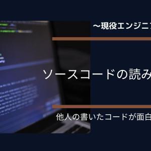 【本質】ソースコードを読むコツはソースコードを読まないこと