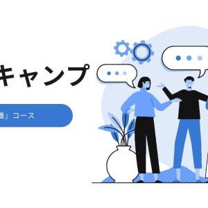 テックキャンプ『プログラミング教養』コースとは?【受講すべきコースはコレ!】