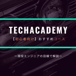 【初心者向け】テックアカデミーのおすすめコースは3つ