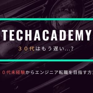 テックアカデミーは30代でも受講できます【転職実例あり】