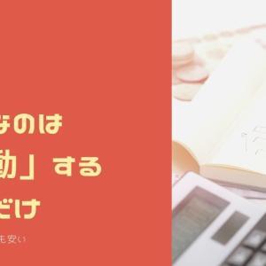 テックアカデミーの料金は分割払いで月々6000円から【2万円の割引あり】