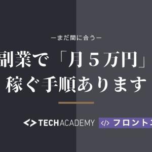 テックアカデミーのフロントエンドコースは副業で稼ぎたい人向き【月5万円】