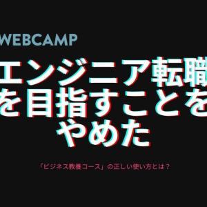 DMM WEBCAMPビジネス教養コースでエンジニア転職を目指すのはやめておけ