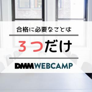 DMM WEBCAMPは選考は難しい?【3つの内容と対策】