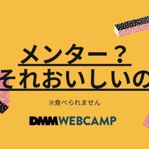 DMM WEBCAMPのメンターはどんな人がいる?【評判を調査】