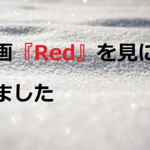 独りで映画館:『Red』を見ました