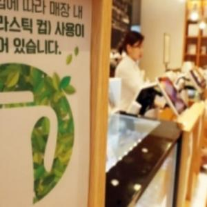 【2021年からカフェにて全面使用禁止に?】韓国で新たに施行された『カフェ内での使い捨てコップ使用禁止』の法律は結局デメリットが多い?