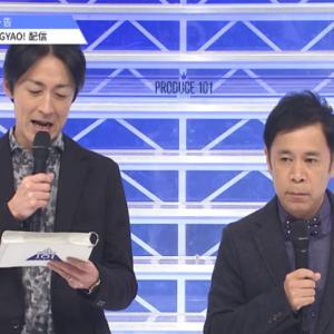 【随時更新中】『PRODUCE 101 JAPAN』デビュー評価メンバー編成まとめ