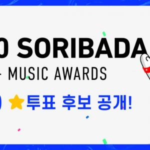 『2020 SORIBADA BEST K-MUSIC AWARDS』受賞候補にEXOが除外?「メンバーの脱退などが理由」とし運営側に批判殺到